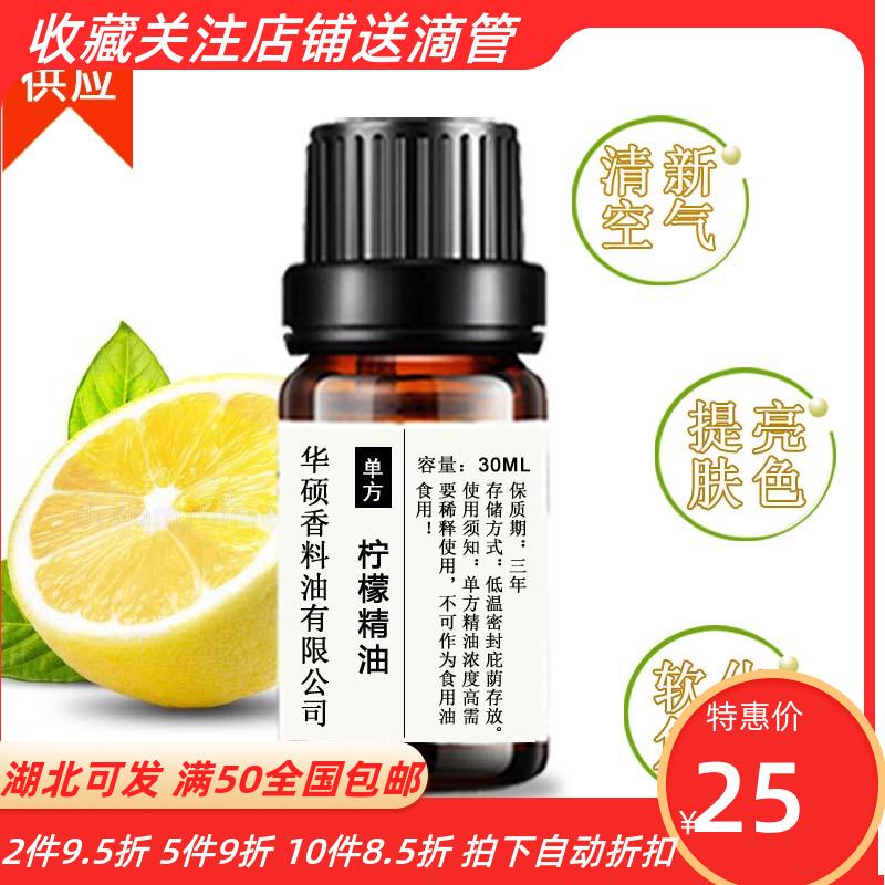 有机柠檬精油30ml单方香薰精油 提亮肤色 收缩毛孔 去角质2件包邮