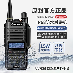 Motor Jack UV338D Intercom Outdoor Unit 18W High Power Marine Waterproof Intercom Civil 50km Hand Platform