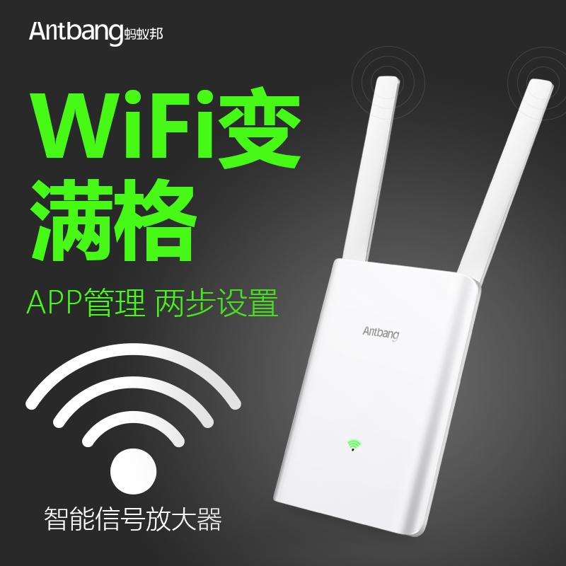蚂蚁邦AP1无线网络wifi信号接收放大加强增强穿墙扩展扩大路由中继器家用无线网络路由器加强器