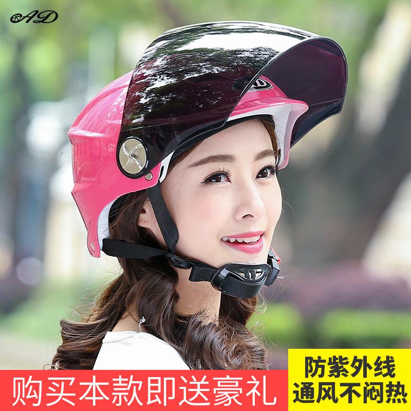AD头盔女夏季防晒摩托车男助力电动机车半覆式防紫外线遮阳安全帽