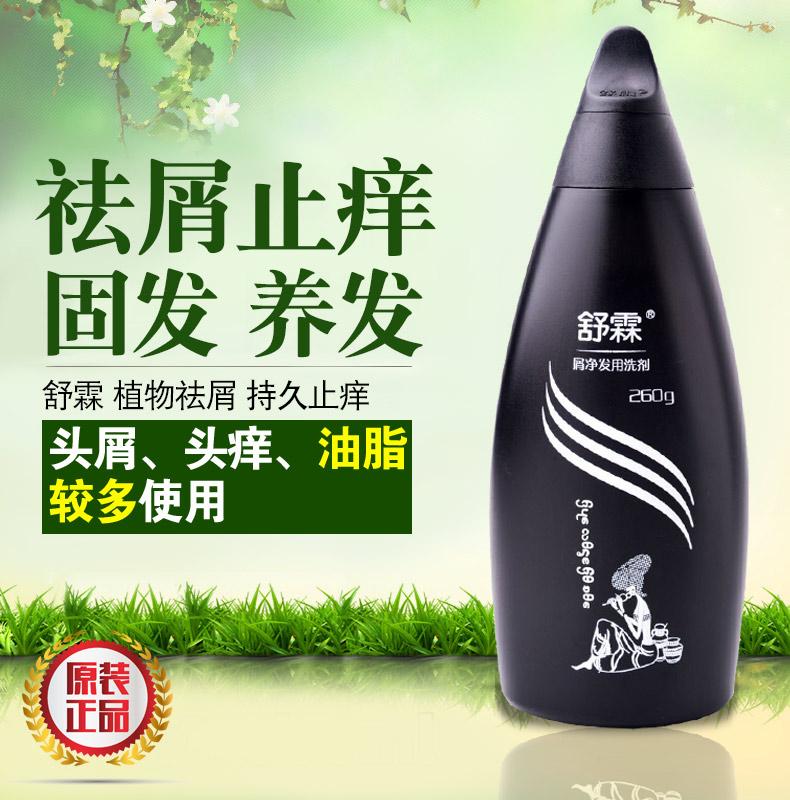 舒霖屑净发用洗剂正品远方洗发水植物去屑洗发水止痒控油膏露液