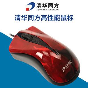 清华同方USB有线鼠标游戏台式笔记本电脑通用办公鼠标男生大鼠标