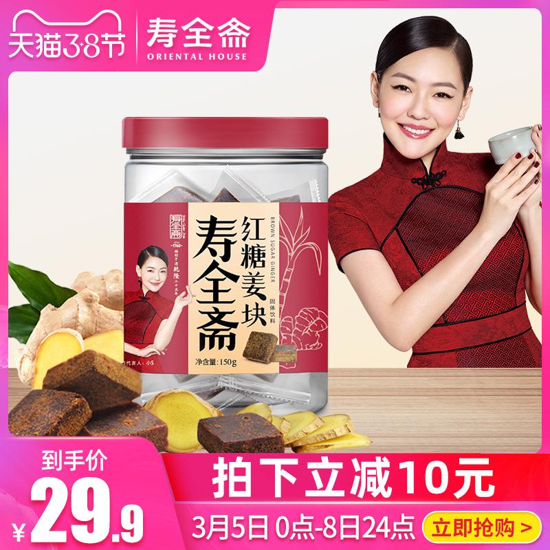 寿全斋纯正红糖块甘蔗土黑糖单独小包装月子产后例假大姨妈可以喝