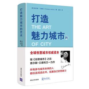 打造魅力城市的艺术 创意城市规划构想开阔思维方法指导书 城市未来规划建设 打造魅力城市思维方法操作流程 城市改造技巧书图书籍