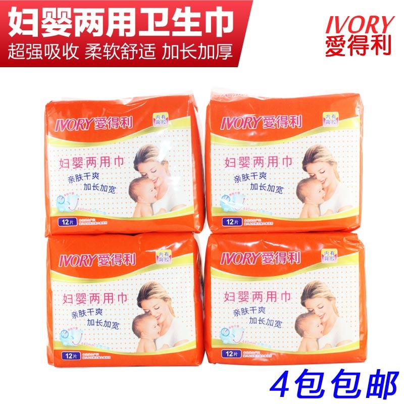 得利 妇幼 两用 婴儿 纸尿片 产妇 卫生巾 加长版