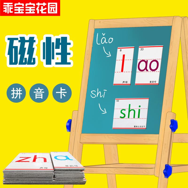 磁性拼音卡片 带四线小学生汉语拼音学习教师专用磁贴声母韵母卡