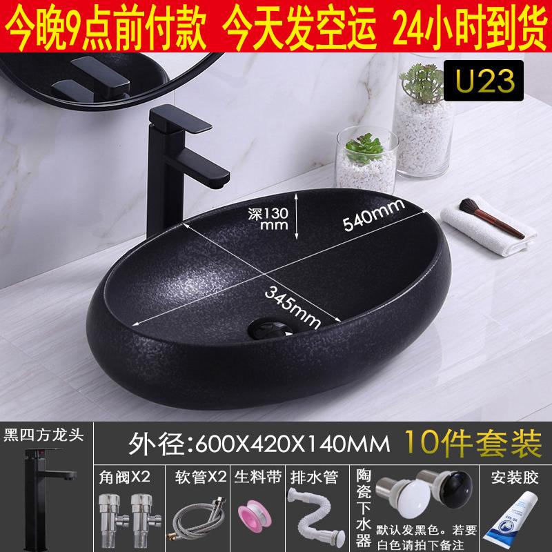 现代简约北欧黑色台上盆洗手盆陶瓷椭圆形方形洗脸盆洗手池洗面盘