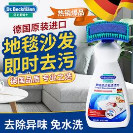 德国进口洗地毯布艺沙发清洗清洁剂免水洗床垫毛毯干洗剂强力去污
