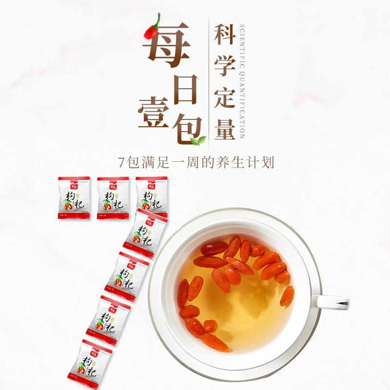 早康特优枸杞 正宗宁夏枸杞子42g  即食小包装中宁枸杞