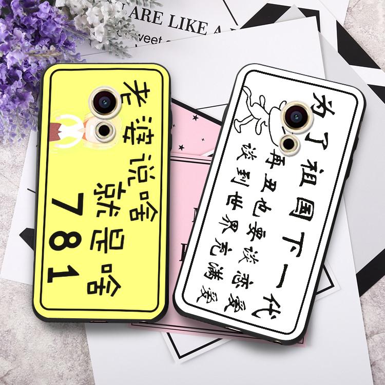 魅族魅蓝note5手机壳5S保护套MX6个性订制文字创意情侣潮新款防摔