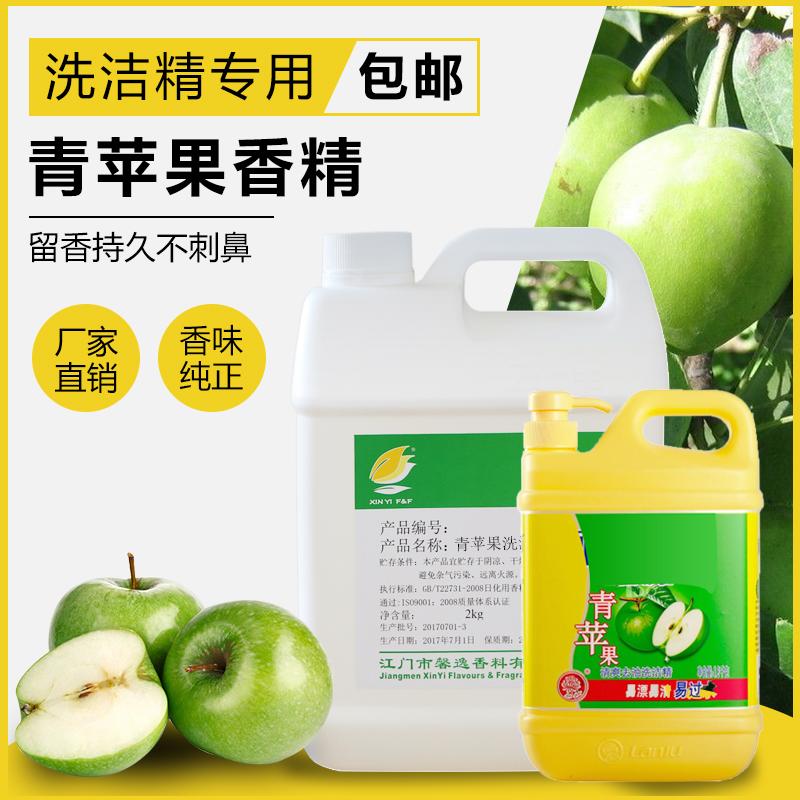 馨逸日化香精 日用洗护清洁剂洗洁精专用浓缩油性青苹果香精香料