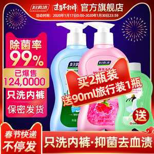 Fu Yanjie Underwear Dedicated Laundry Detergent Ms. Degerming Pregnant Woman Hand Wash Fragrance Lasting Cleaning Liquid Soap Official Website