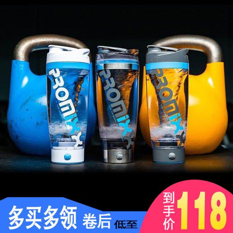 promixx蛋白粉摇摇杯健身运动摇杯奶昔自动电动搅拌杯充电带刻度