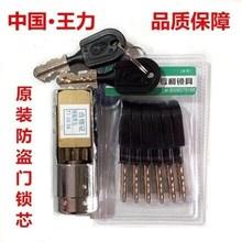 适用于通用特能no4芯超B级it锁