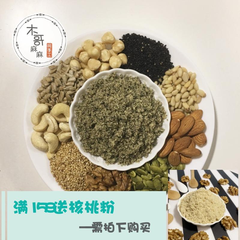 手工现磨9种混合坚果粉果拌饭料无盐原味婴儿孕妇DHA营养辅食200g