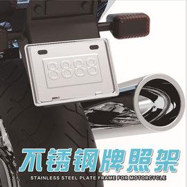 不锈钢摩托车后牌照架牌照框本田铃木雅马哈通用摩托车后车牌架