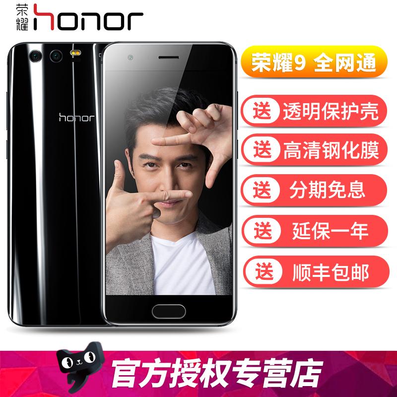 领劵送好礼 honor/荣耀 荣耀9【送膜+蓝牙耳机】全网通手机荣耀10