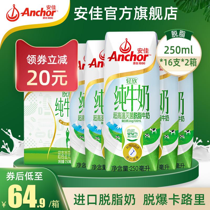 新西兰进口牛奶整箱 安佳Anchor成人青少年脱脂纯牛奶250ml*16盒