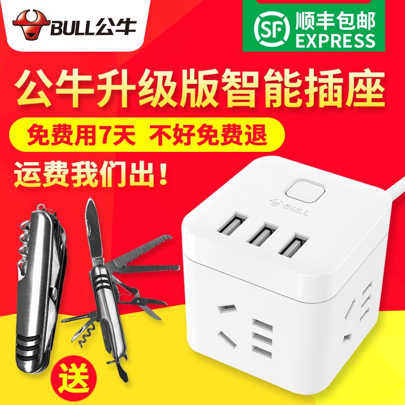 公牛魔方插座usb立体排插智能小巧多功能快充电创意带线立式插板