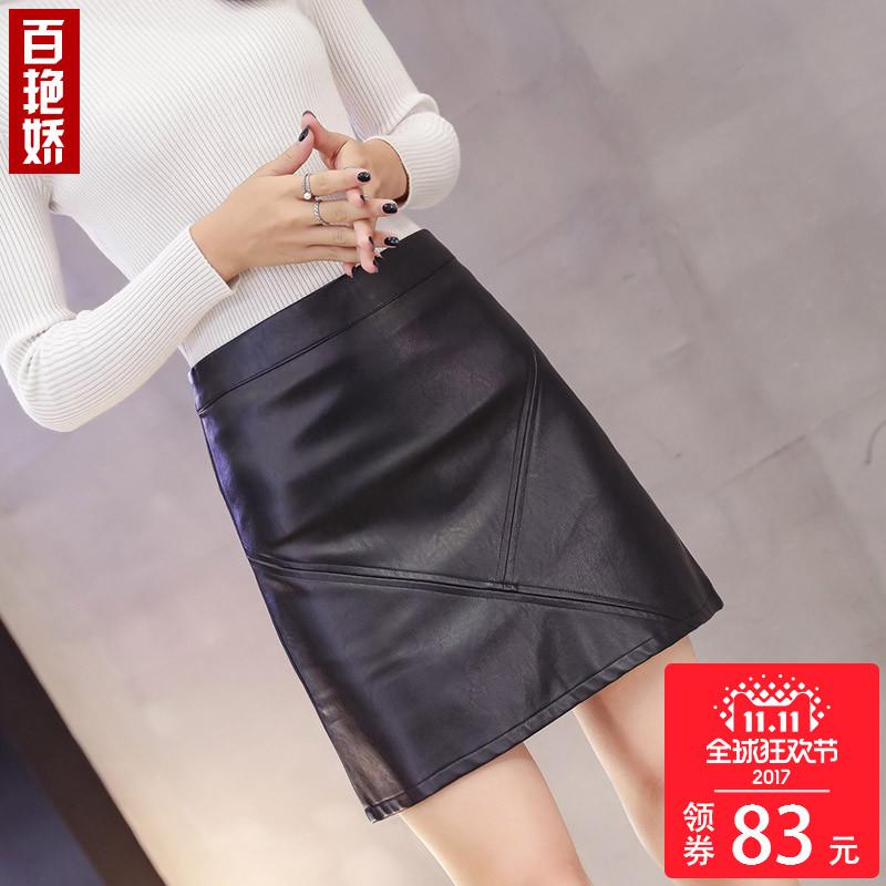 什么pu皮高腰半身裙值得够买?什么pu皮高腰半身裙性价比高?pu皮高腰半身裙多少钱?