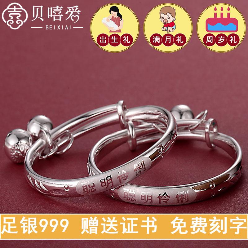 宝宝银手镯999纯银新生婴儿银镯子实心儿童银饰男女小孩满月礼物