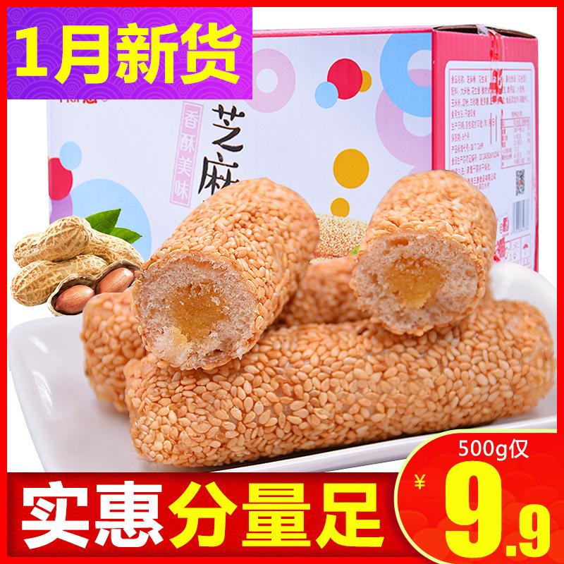 三惠芝麻米饼传统芝麻棒糕点夹心芝麻棒酥糖1000g整箱批发零食