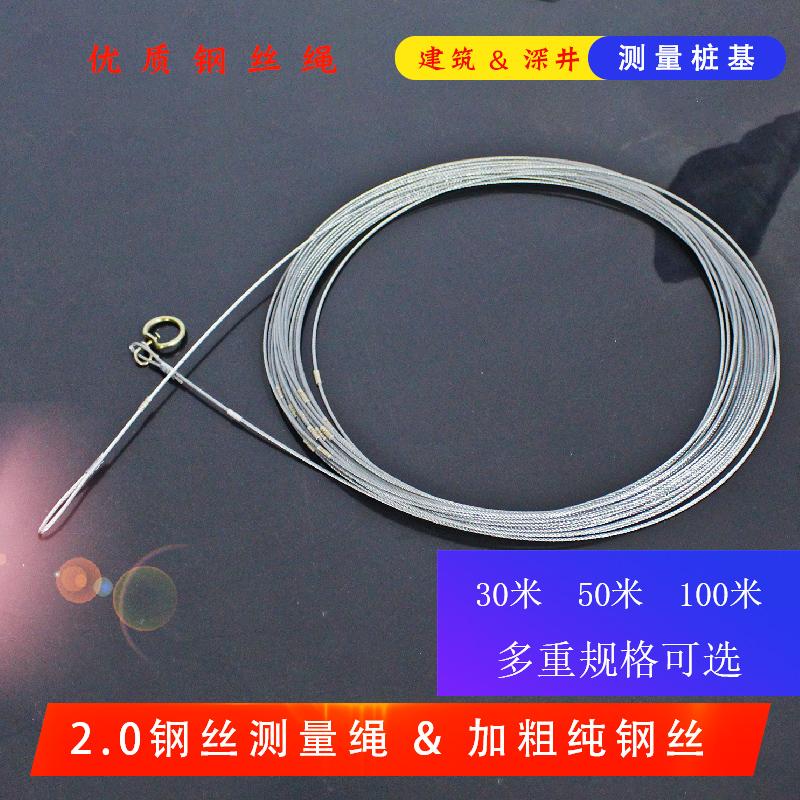 优质钢丝测量绳测绳30米50米100米百米桩基深井测绳加粗2.2毫米