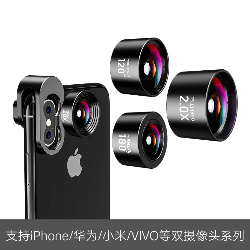 【开学价】小天四合一手机镜头外置高清摄像头广角长…