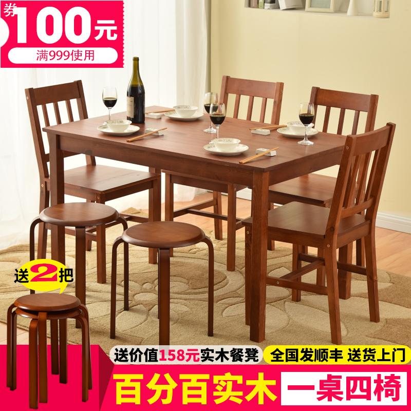 实木餐桌椅组合北欧家用吃饭桌子现代简约小户型6人长方形饭桌