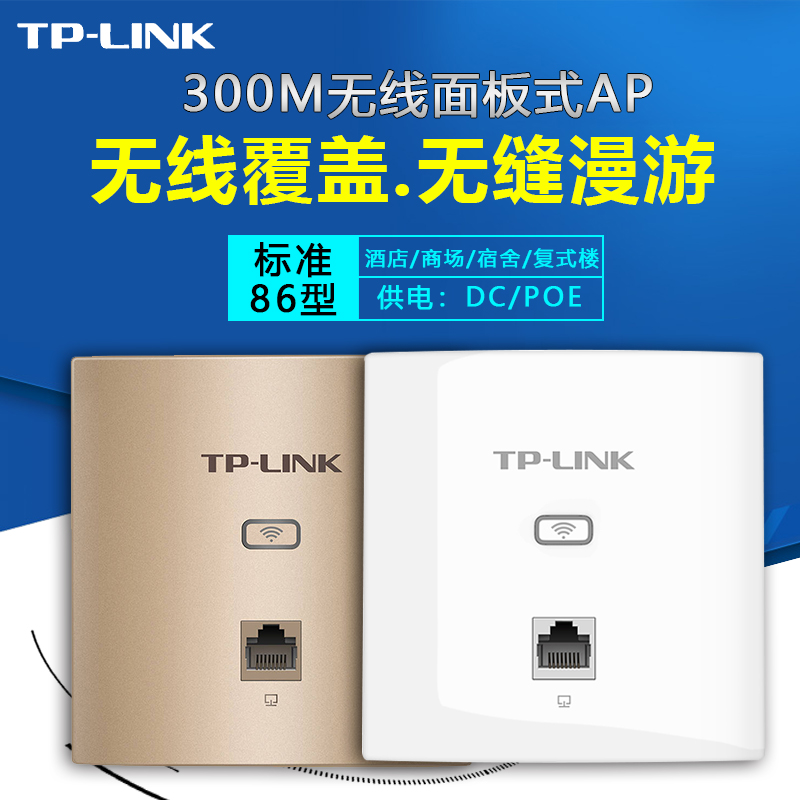 TP-LINK 86型无线面板AP入墙嵌入式无线AP面板tplink面板AP智能WIFI家用企业酒店无线路由器无线覆盖AP302I