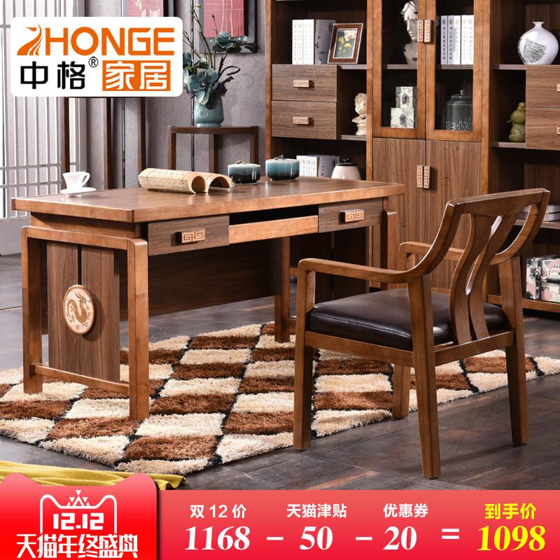 中格家具中式书桌 台式家用电脑桌 简约办公桌老板桌实木框写字台
