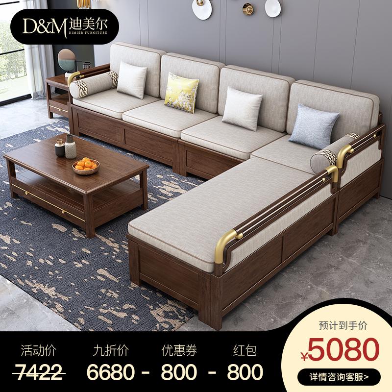 新中式实木沙发胡桃木高箱贵妃沙发组合现代简约冬夏两用布艺沙发