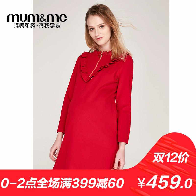 mumme孕妇连衣裙冬季长袖立领压褶花边哺乳衣中长款OL气质职业装
