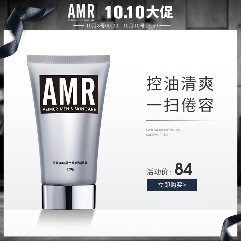 AMR男士专用洗面奶控油祛痘去黑头淡化痘印洁面乳补水保湿护肤品