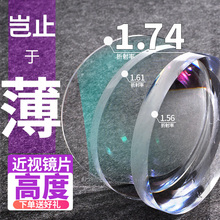 Dingmao High Myopia Lens 1.74 Ultra-thin Aspheric Lens 1.67 Anti-blue-light discoloration Matching Lens Entity Shop