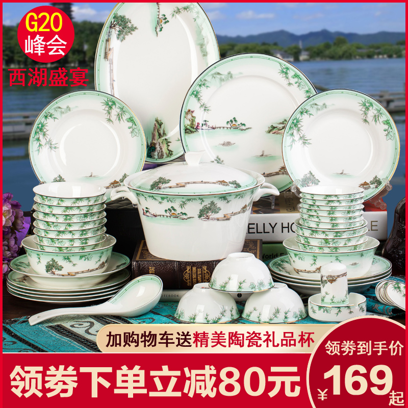 杭州g20峰会餐具 西湖盛宴骨瓷餐具碗碟套装家用碗盘家宴组合礼品