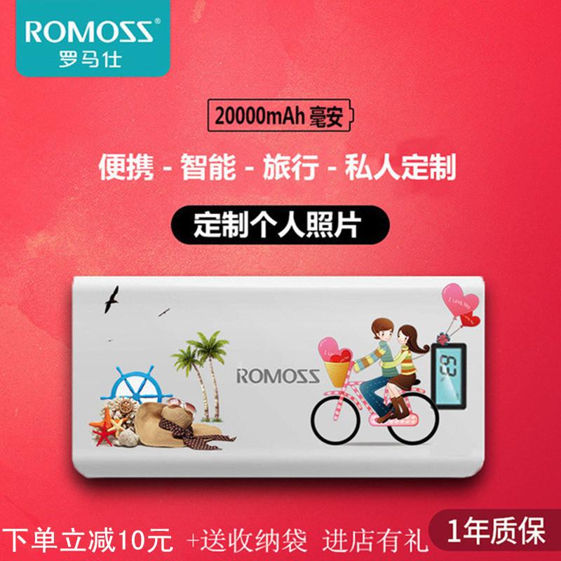 罗仕马罗马仕充电宝小巧20000毫安大容量苹果安卓手机通用移动电