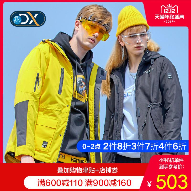Discovery户外19秋冬男女轻量保暖套绒冲锋衣DAWH91670/92671
