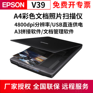 epson Epson V39 color scanner home A3 splicing scan a4 photo document office document contract HD scanning scanner HD painting