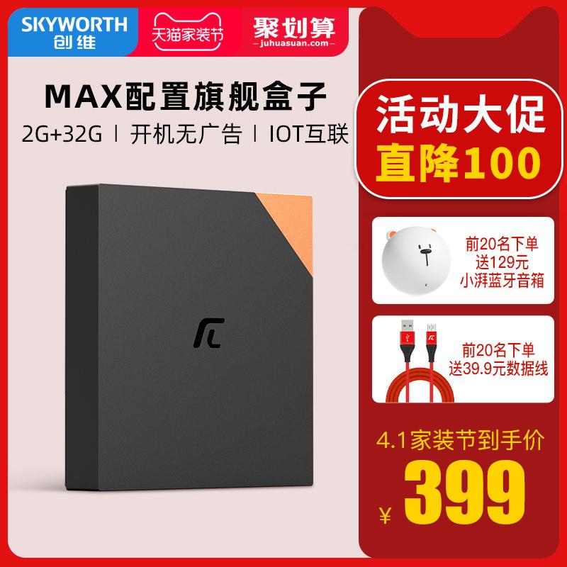 Skyworth/创维小湃盒子max网络4K高清播放器机顶盒语音电视盒子