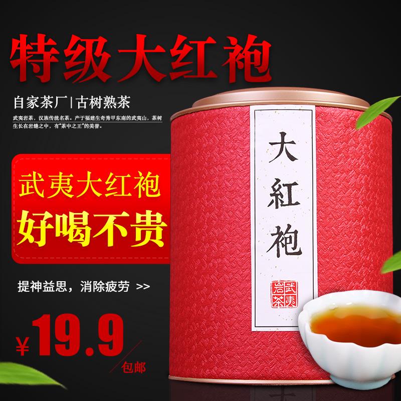 2018新茶大红袍茶叶岩茶散装罐装清香型乌龙茶礼盒肉桂水仙250克