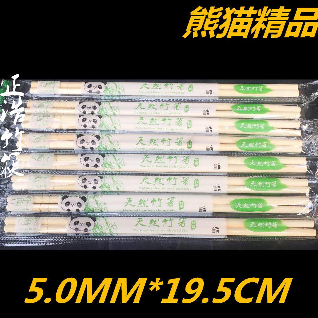一次性筷子熊猫卫生筷圆筷快餐卫生筷烧烤筷外卖筷