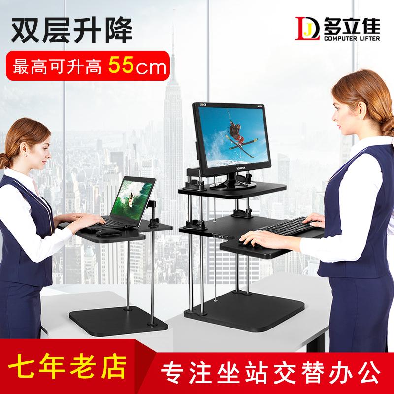 升降桌子站立式工作台站着办公桌升降电脑桌升降电脑架站立办公台