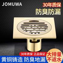 九牧王全铜地漏加厚防臭洗衣机专用防虫卫生间下水管道淋浴不锈钢