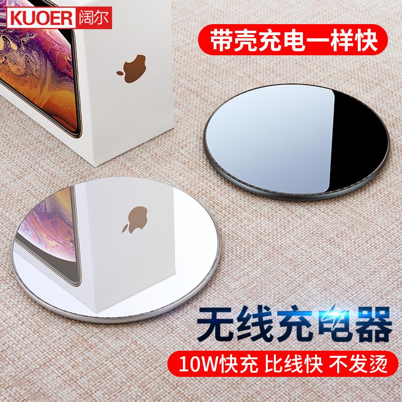 iphoneX无线充电器苹果8plus三星s8玻璃手机小米9华为安卓通用正品镜面快充专用xrp30pro无限xsmax车载xr