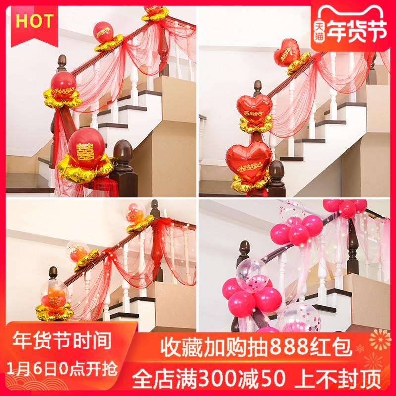 结婚庆用品楼梯扶手装饰婚礼婚房场景布置扶梯气球拉花红纱幔套装
