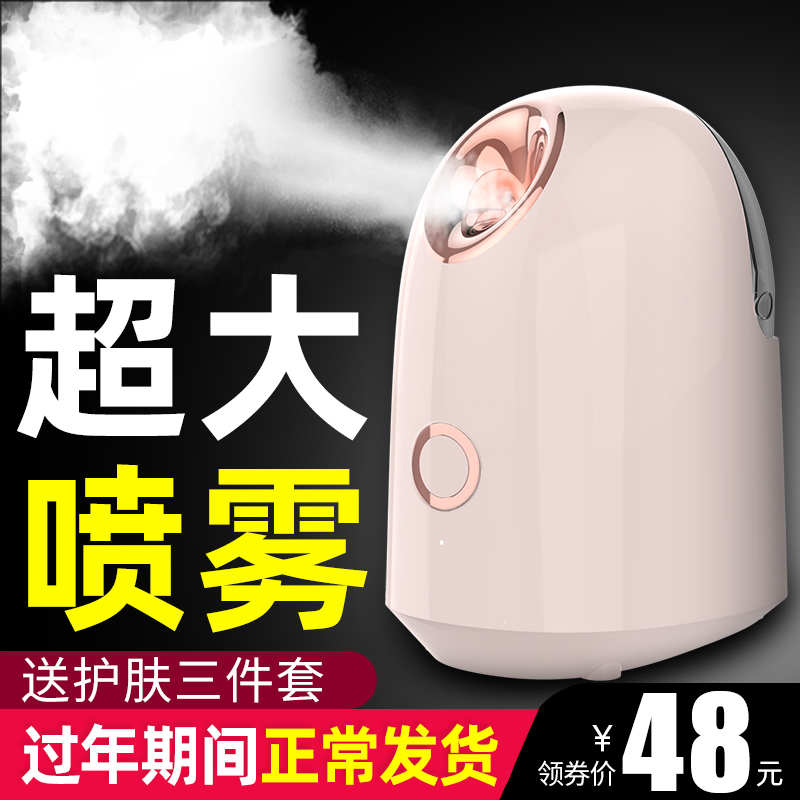 蒸脸器面脸美容仪喷雾机纳米保湿补水蒸脸仪打开毛孔排毒热喷家用