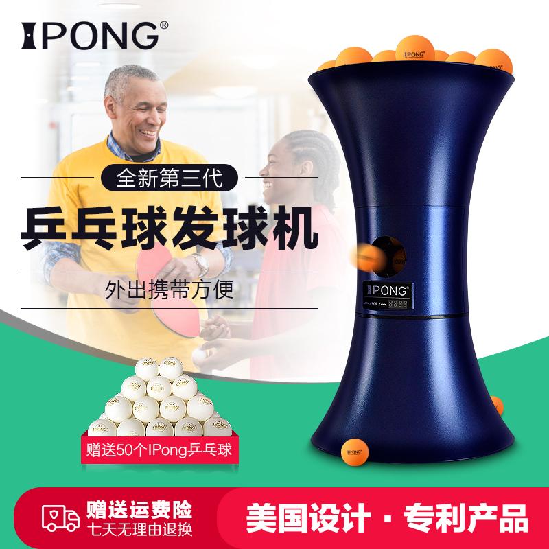 带你找到运动的乐趣!购买全自动乒乓球发球机哪个牌子好|自动收球发球器什么品牌好|双鱼、超级乒皇、红双喜、泰德、ipong、奥奇和乐吉高手怎么样|推荐哪种更好用