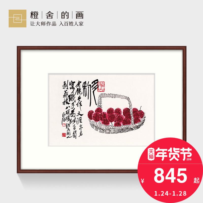 橙舍现代中式客厅画装饰画 餐厅挂画书房国画 齐白石版画益寿延年