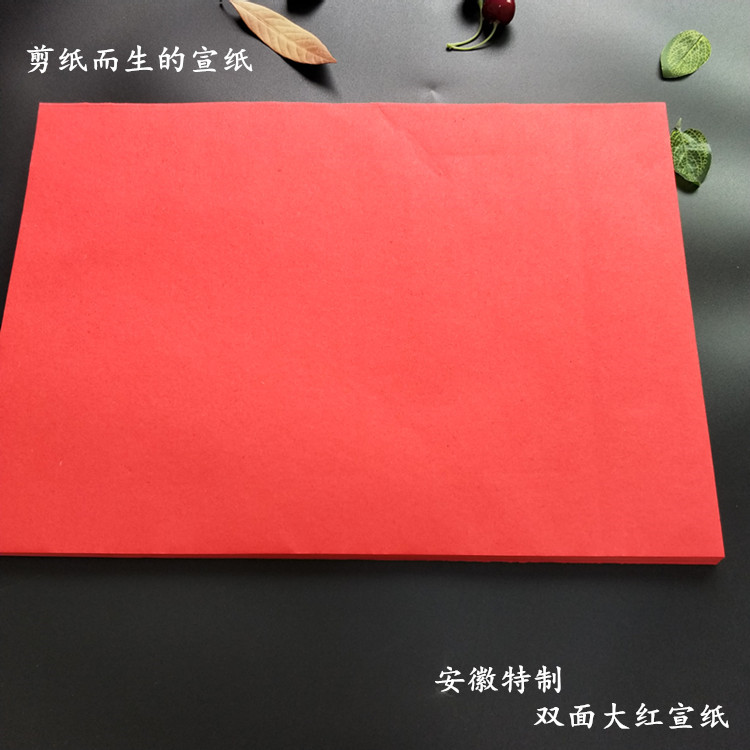 A4彩色剪纸儿童专用纸纯手工 A3窗花纸双面红宣纸红色刻画纸刻纸